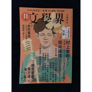 ブンゲイシュンジュウ(文藝春秋)の文学界 2020年 11月号(文芸)