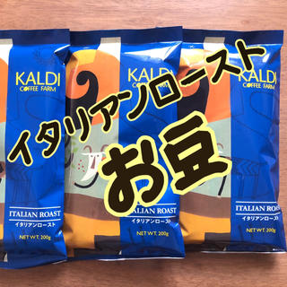 KALDI - カルディ  KALDI コーヒー イタリアンロースト3袋 豆