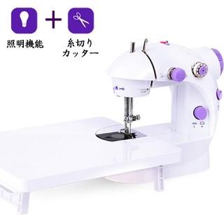 【保証付】電動ミシン テーブル付 セット パープル 新品 送料無料
