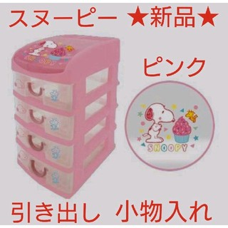 SNOOPY - 新品★スヌーピー 5段 プラケース 引き出し 小物入れ ストレージケース ピンク