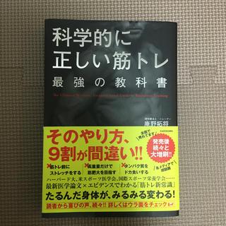 カドカワショテン(角川書店)の科学的に正しい筋トレ最強の教科書(趣味/スポーツ/実用)