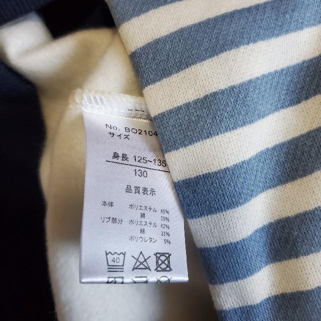 西松屋(ニシマツヤ)の新品未使用 【 130cm 】 キャラクター プリント パジャマ キッズ/ベビー/マタニティのキッズ服男の子用(90cm~)(パジャマ)の商品写真
