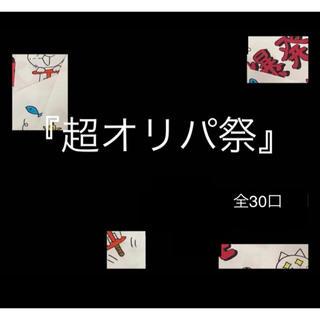 残り18口【超オリパ祭】遊戯王オリパ