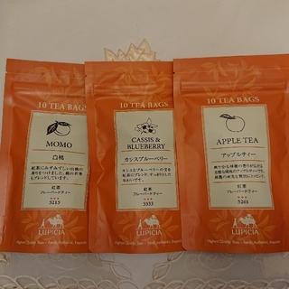 ルピシア(LUPICIA)のLUPICIA  フレーバードティー 3種  ティーバッグ(茶)