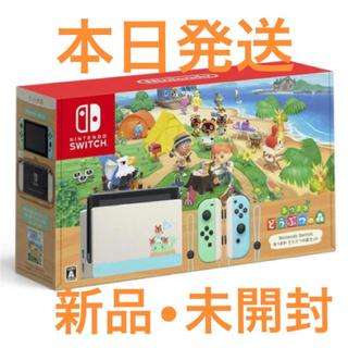 Nintendo Switch - 新品未開封★Switch 任天堂スイッチ本体 あつまれどうぶつの森 フィルムつき