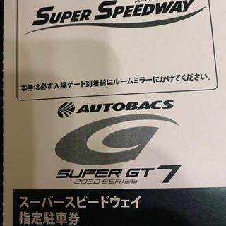 SUPER GT もてぎ スーパースピードウェイ指定駐車券(モータースポーツ)