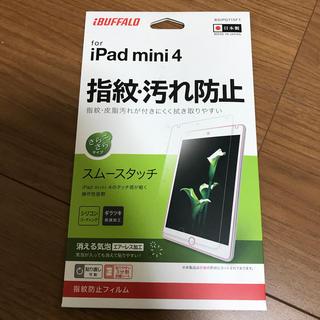 バッファロー(Buffalo)のiPad mini4 指紋・汚れ防止 液晶保護フィルム スムースタッチ(その他)