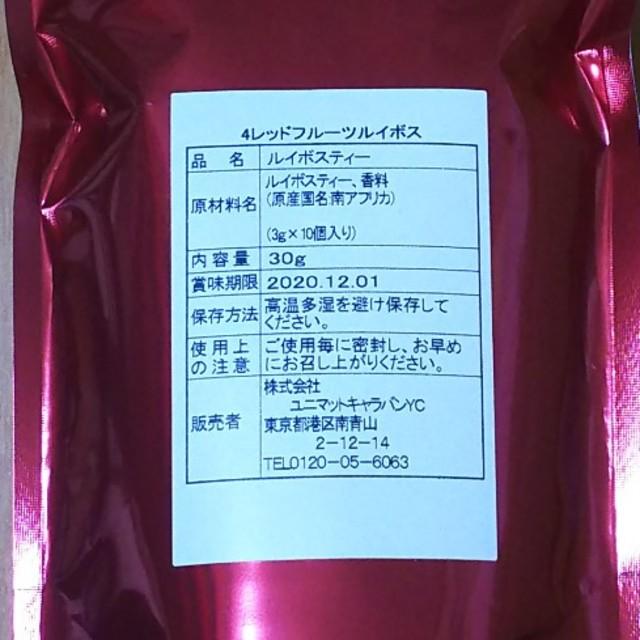 ニナス 4レッドフルーツルイボス 食品/飲料/酒の飲料(茶)の商品写真