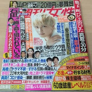 シュフトセイカツシャ(主婦と生活社)の週刊女性 2020年 9月1日号(趣味/スポーツ)