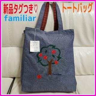familiar - 新品タグつき♡ファミリア デニムバッグ ブルー 赤チェック トートバッグ