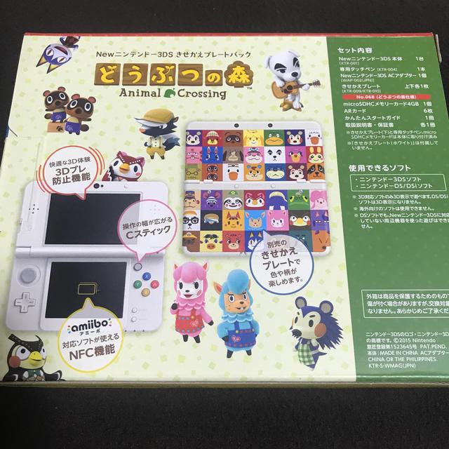 ニンテンドー3DS(ニンテンドー3DS)のけんた様専用 エンタメ/ホビーのゲームソフト/ゲーム機本体(携帯用ゲーム機本体)の商品写真