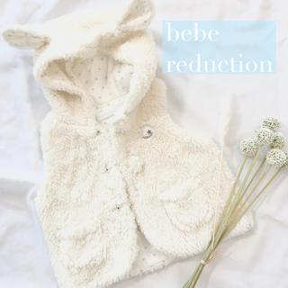 BeBe - 美品♡べべリダクション 白ベスト ボア 80 90 ハロウィン