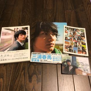 ワニブックス(ワニブックス)の三浦春馬さん 写真集 たぶん Letters 2冊セット クリアファイル付き(男性タレント)