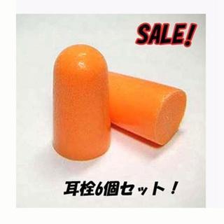 売り切れ続出 限界安値!6個セット☆やわらかフィット 耳栓