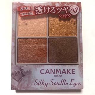 キャンメイク(CANMAKE)の新品◆シルキースフレアイズ 03 レオパードブロンズ(アイシャドウ)