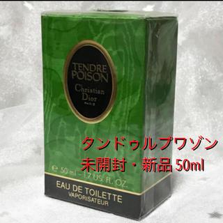 Christian Dior - 新品未開封♥️ディオール タンドゥルプワゾン オードトワレ 50ml  レア廃盤