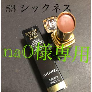 CHANEL - chanel シャネル リップ 53 シックネス