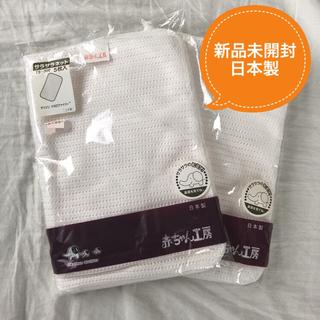 未開封 布おむつ サラサラネット 日本製 10枚 お試し 出産準備(布おむつ)