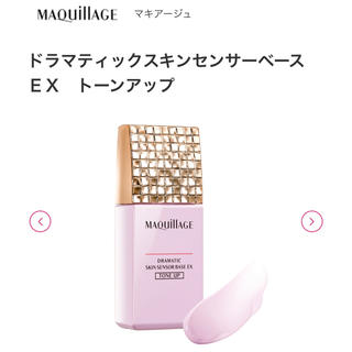 MAQuillAGE - マキアージュドラマティックスキンセンサーベース EX トーンアップ 資生堂