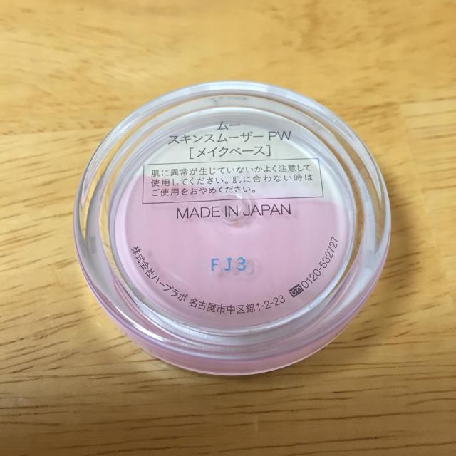 Cosme Kitchen(コスメキッチン)のmmm スキンスムーザー コスメ/美容のベースメイク/化粧品(化粧下地)の商品写真
