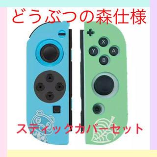 お得セット!Nintendo Switchジョイコンカバー+スティックカバー(その他)