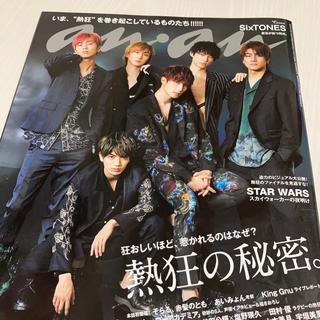 Johnny's - anan (アンアン) 2019年 12/18号