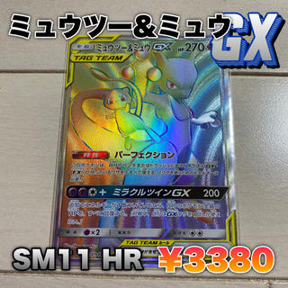 ポケモン - 即発送 ミュウツー&ミュウGX HR (SM11-108)