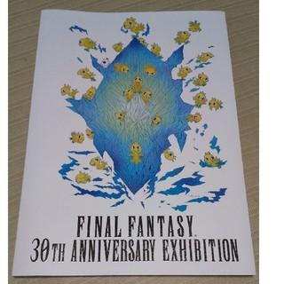 スクウェアエニックス(SQUARE ENIX)のFINAL FANTASY 30周年記念 別れの物語展 記念ブックレット(ゲーム)