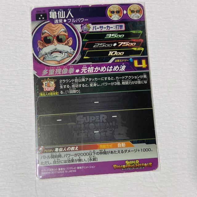 ドラゴンボール(ドラゴンボール)のドラゴンボールヒーローズ SH4-30 亀仙人 エンタメ/ホビーのトレーディングカード(シングルカード)の商品写真
