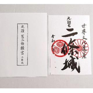 世界遺産 元離宮二条城日本100名城(53番)菊の家紋と葵家紋の限定御城印(その他)