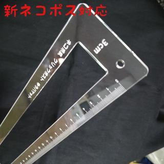 厚さ測定定規 新ネコポス対応 アクリル3cm  即購入OK