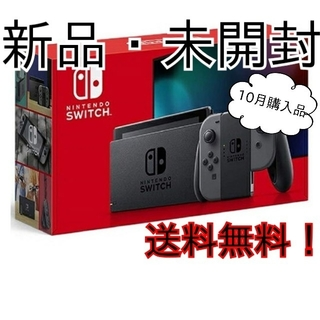 Nintendo Switch - 任天堂Switchグレー