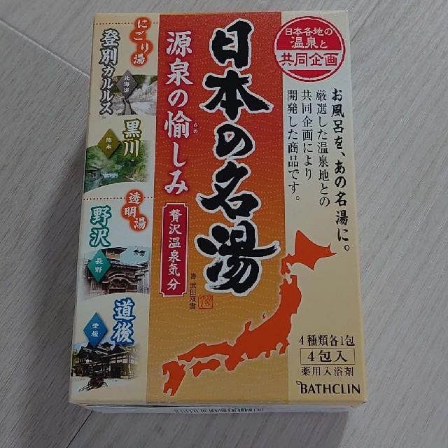 入浴剤 コスメ/美容のボディケア(入浴剤/バスソルト)の商品写真