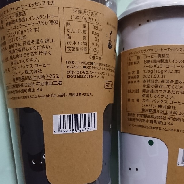 Starbucks Coffee(スターバックスコーヒー)の新品 2個セット スターバックス ヴィアハロウィン 猫缶付き 食品/飲料/酒の飲料(コーヒー)の商品写真