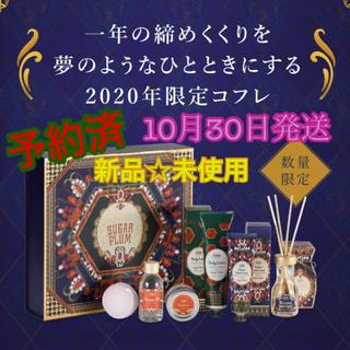 SABON - 【新品】SABON サボン  クリスマス シュガー プラム ボディケア コフレ