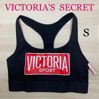 ヴィクトリアズシークレット(Victoria's Secret)の☆新品 タグ付き♡ ヴィクトリア シークレット  スポーツ スポブラ Sサイズ(トレーニング用品)