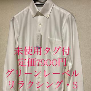 グリーンレーベルリラクシング(green label relaxing)の未使用タグ付‼️グリーンレーベルリラクシングカッターシャツ S 定価7900円(シャツ)