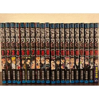 集英社 - 鬼滅の刃 1〜20巻セット