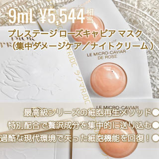 Dior - 【お試し♡3個】ディオール プレステージ ローズキャビアマスク 特別集中マスク