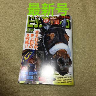 ショウガクカン(小学館)のビッグコミック 2020年 11/10号(漫画雑誌)