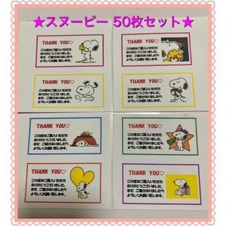 ◆サンキューカード・スヌーピー《50枚セット》カラフル 可愛い◆ハンドメイド◆(カード/レター/ラッピング)