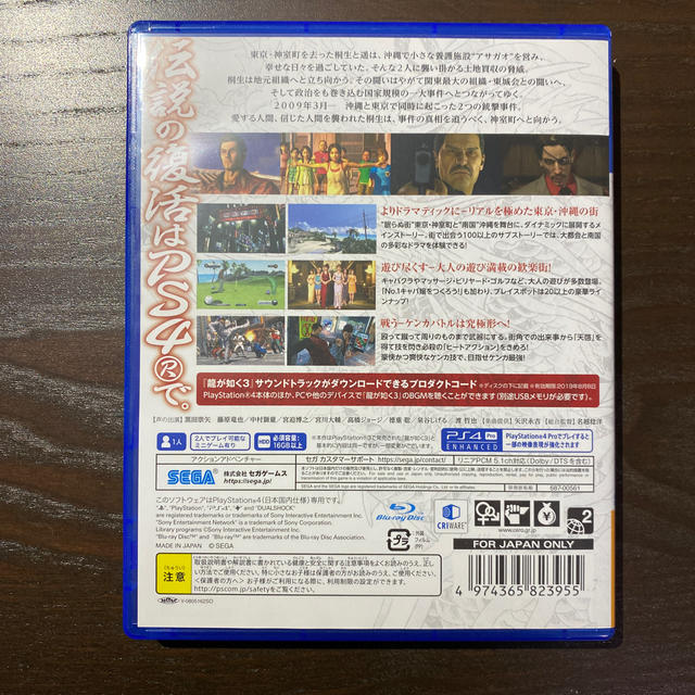SEGA(セガ)の龍が如く3 PS4 エンタメ/ホビーのゲームソフト/ゲーム機本体(家庭用ゲームソフト)の商品写真
