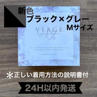 Viage ナイトブラ Mサイズ 新色 ブラック×グレー 24H以内発送 送料込
