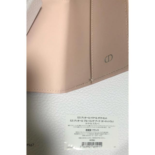 Dior(ディオール)の【未使用品】ミス ディオール トラベル ギフトセット コスメ/美容のキット/セット(コフレ/メイクアップセット)の商品写真