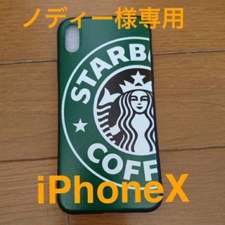 スターバックスコーヒー(Starbucks Coffee)のノディー様専用⭐️スターバックス スマホケース iPhoneⅩ  グリーン(iPhoneケース)