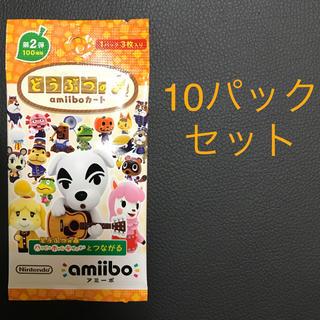 任天堂 - 【送料無料】【新品】どうぶつの森 amiiboカード第2弾10セット その3