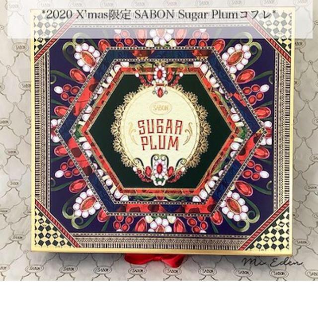 SABON(サボン)のSABON クリスマスコフレ 2020 コスメ/美容のボディケア(ボディスクラブ)の商品写真