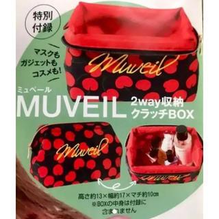 MUVEIL  2way 収納 クラッチBOX 【新品未開封】