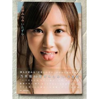乃木坂46 - 乃木坂46 星野みなみ 1st写真集 いたずら 封入特典ポストカード