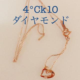 ヨンドシー(4℃)の4℃ k10 ダイヤモンド ネックレス(ネックレス)